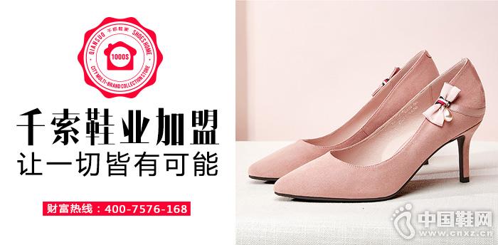 千索鞋业加盟:让一切皆有可能