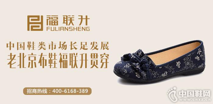 中國鞋類市場長足發展 老北京布鞋福聯升貫穿