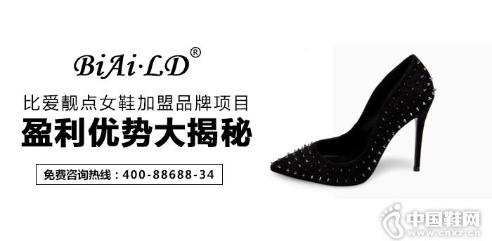 比爱靓点女鞋加盟品牌项目 盈利优势大揭秘