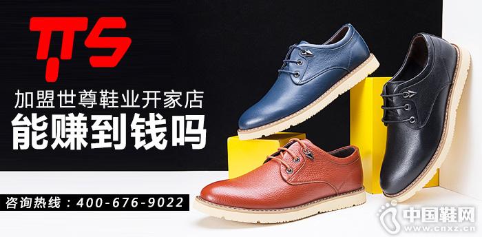 加盟世尊鞋业开家店 能赚到钱吗