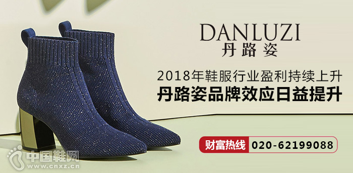 2018年鞋服龙8国际娱乐手机登入盈利持续上升 丹路姿品牌效应日益提升