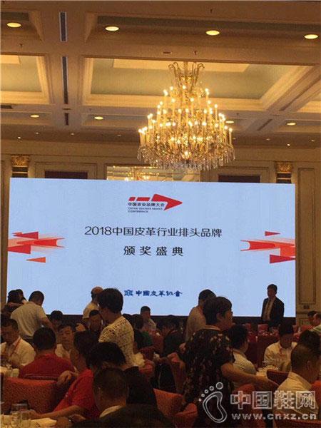 """喜讯:帮登荣获""""2018中国童鞋优秀品牌"""""""