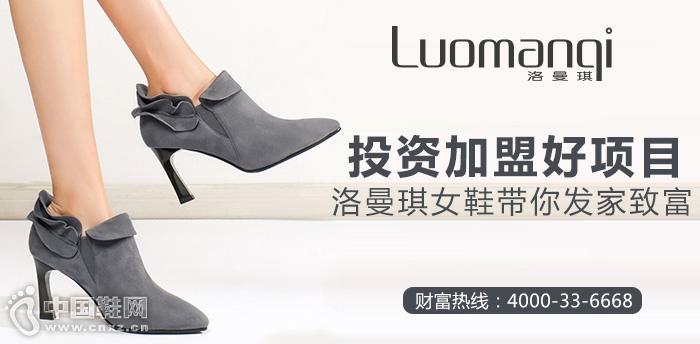 投资加盟好项目 洛曼琪女鞋带你发家致富