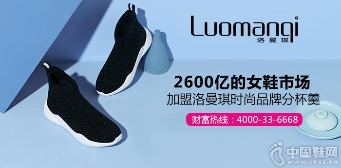 2600億的女鞋市場 加盟洛曼琪時尚品牌分杯羹