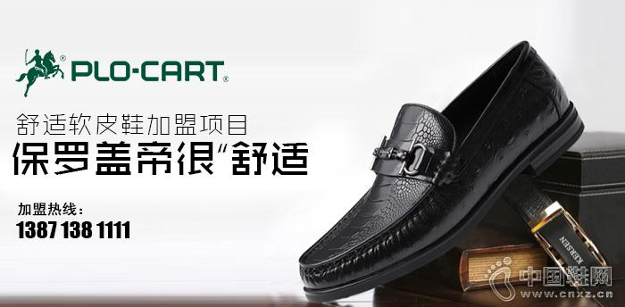"""舒適軟皮鞋加盟項目——保羅蓋帝很""""舒適"""""""