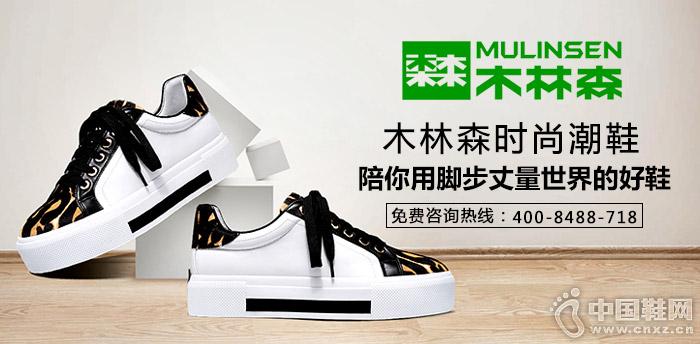 木林森时尚潮鞋——陪你用脚步丈量世界的好鞋
