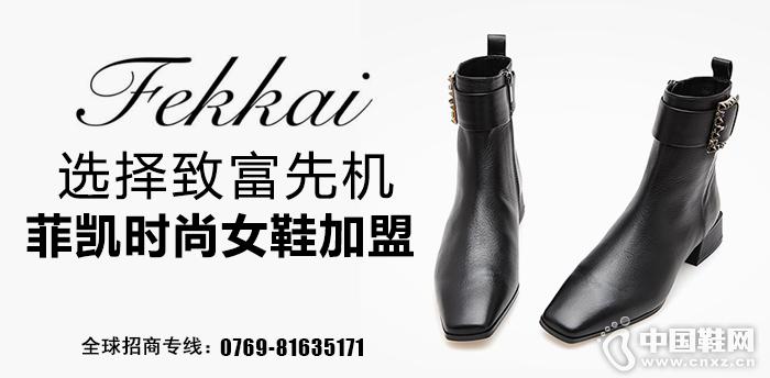 选择致富先机——菲凯时尚女鞋加盟