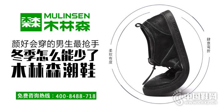 颜好会穿的男生最抢手 冬季怎么能少了木林森潮鞋