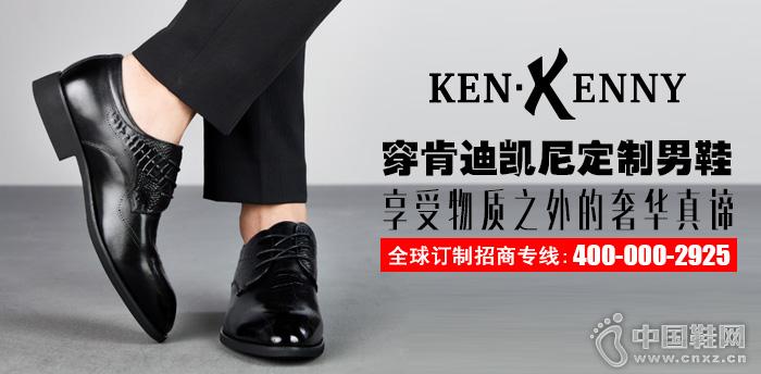 穿肯迪凯尼定制男鞋 享受物质之外的奢华真谛