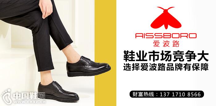 鞋业市场竞争大 选择爱波路品牌有保障