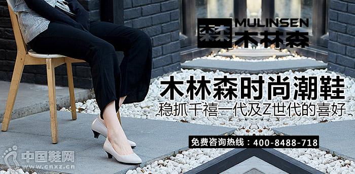 木林森时尚潮鞋:稳抓
