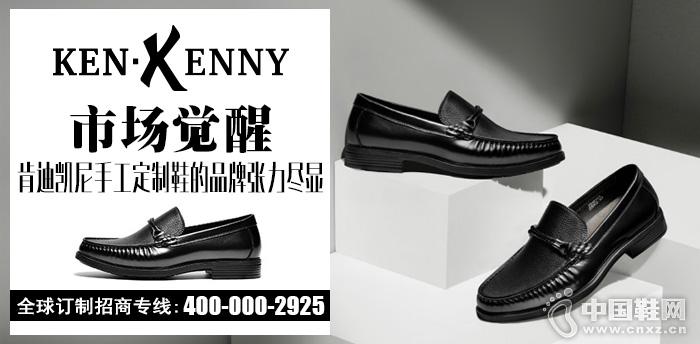 市场觉醒 肯迪凯尼手工定制鞋的优德w88.com登录张力尽显