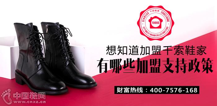 想知道加盟千索鞋家有哪些加盟支持政策?