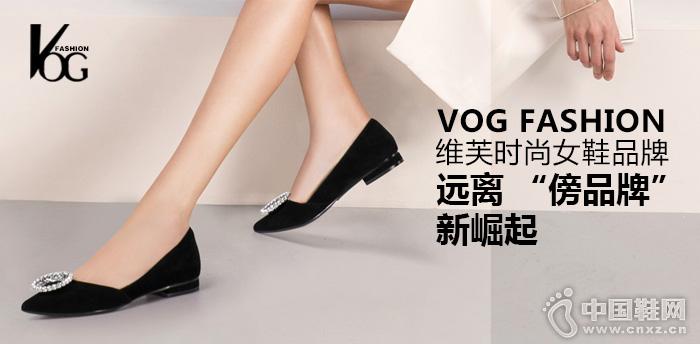 """VOG FASHION维芙时尚女鞋品牌:远离 """"傍品牌"""" 新崛起"""