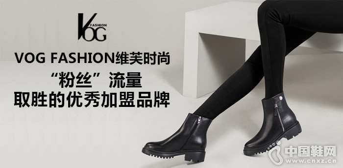 """VOG FASHION维芙时尚:""""粉丝""""流量取胜的优秀加盟品牌"""