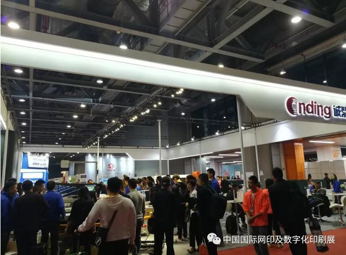 第32屆中國國際網印及數字化印刷展圓滿落幕 彰顯國際品牌大展風范!