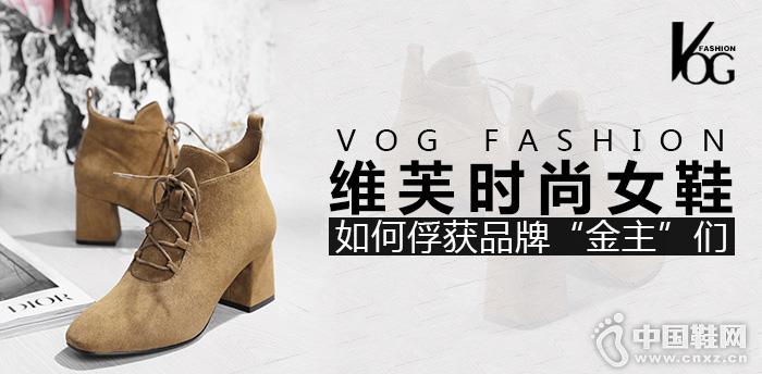 "VOG FASHION維芙時尚女鞋如何俘獲品牌""金主""們?"