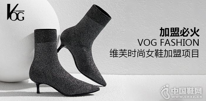 加盟必火——VOG FASHION维芙时尚女鞋加盟项目