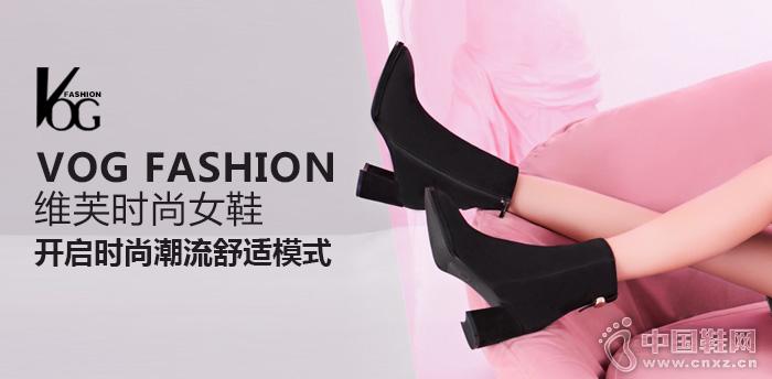 VOG FASHION维芙时尚女鞋——开启时尚潮流舒适模式
