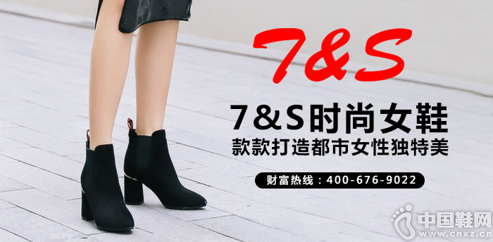 7&S時尚女鞋 款款打造都市女性獨特美