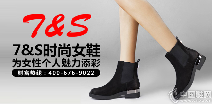 7&S时尚女鞋——为女性个人魅力添彩