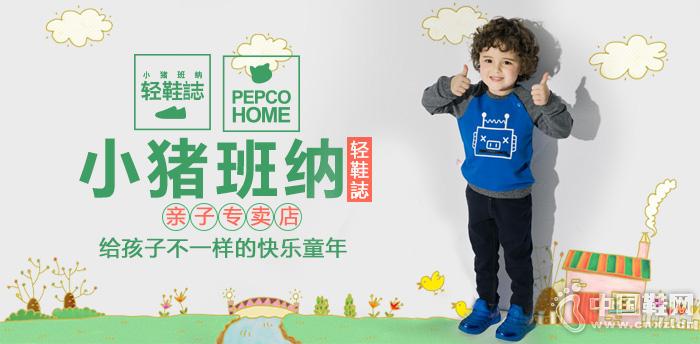 小猪班纳(轻鞋誌)亲子专卖店 给孩子不一样的快乐童年