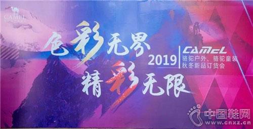 CAMEL骆驼2019秋冬新品订货会圆满落幕