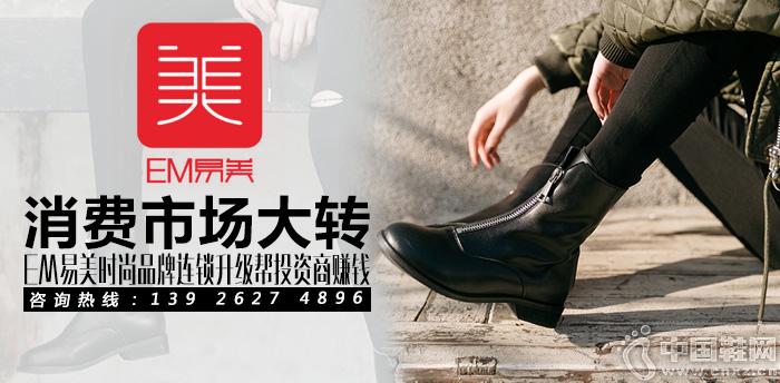 消費市場大轉變 EM易美時尚品牌連鎖升級幫投資商賺錢
