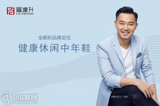 福連升中年鞋:品牌升級 把握鞋業風口!