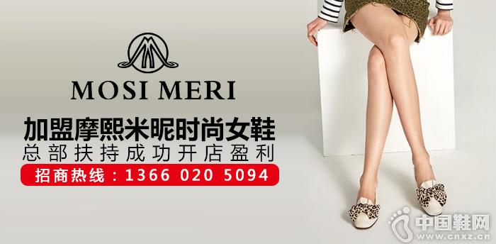 加盟摩熙米昵时尚女鞋,总部扶持成功开店盈利