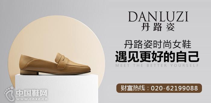 丹路姿時尚女鞋——遇見更好的自己