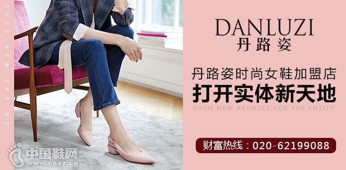 丹路姿時尚女鞋加盟店 打開實體新天地