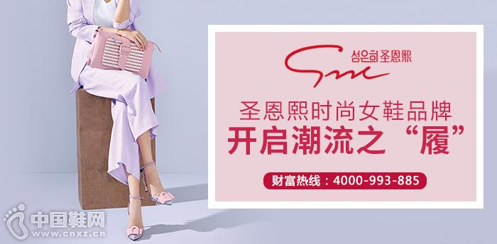 """圣恩熙时尚女鞋品牌:开启潮流之""""履"""""""