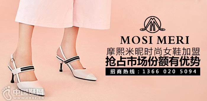 摩熙米昵时尚女鞋加盟抢占市场份额有优势