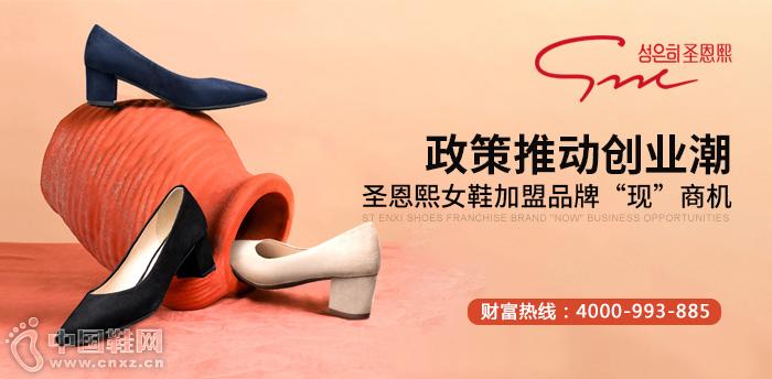 """政策推动创业潮 圣恩熙女鞋加盟品牌""""现""""商机"""
