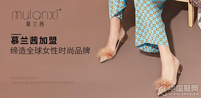 慕兰茜加盟——缔造全球女性时尚品牌