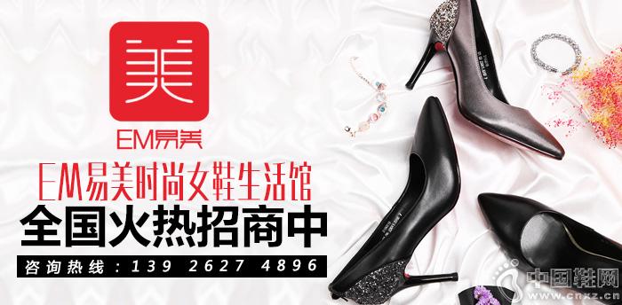 [滚动]EM易美时尚男女鞋生活馆全国火热招商中