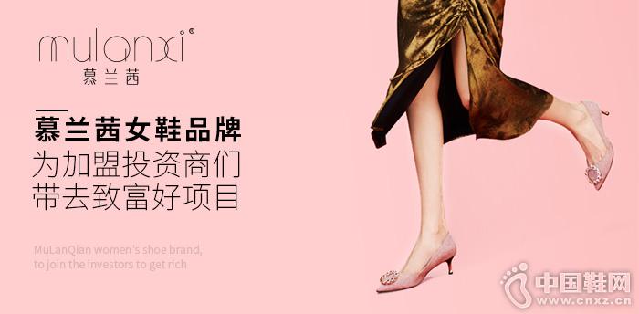 慕兰茜女鞋品牌——为加盟投资商们带去致富好项目