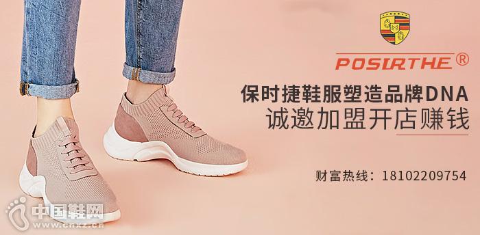 保时捷鞋服塑造品牌DNA 诚邀加盟开店赚钱