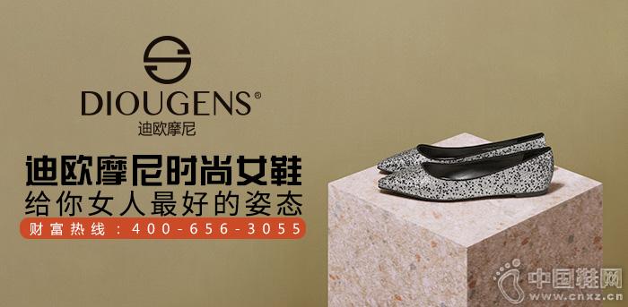 迪欧摩尼时尚女鞋:给你女人最好的姿态