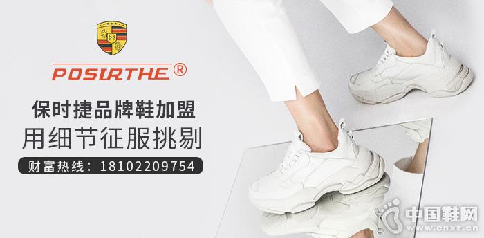 保时捷品牌鞋加盟:用细节征服挑剔