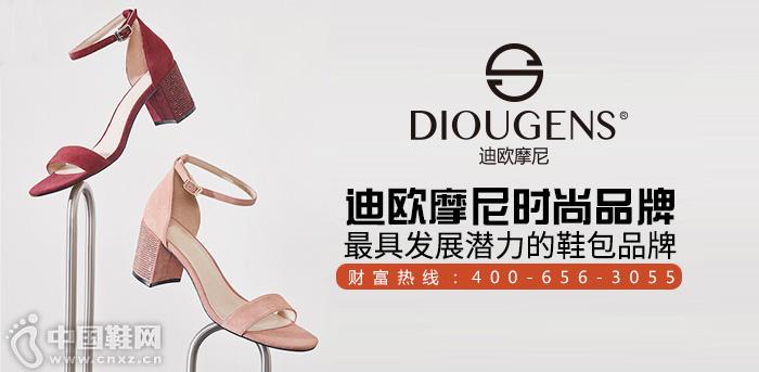 迪歐摩尼時尚品牌——最具發展潛力的鞋包品牌