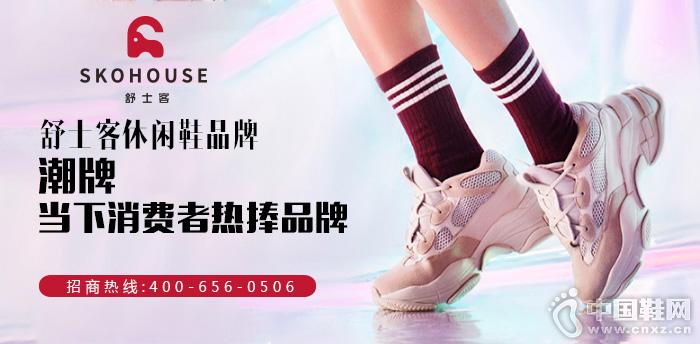 舒士客休閑鞋品牌——潮牌,當下消費者熱捧品牌