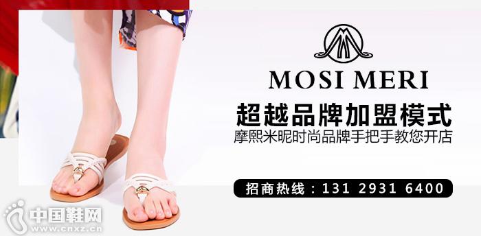 超越品牌加盟模式,摩熙米昵時尚品牌手把手教您開店