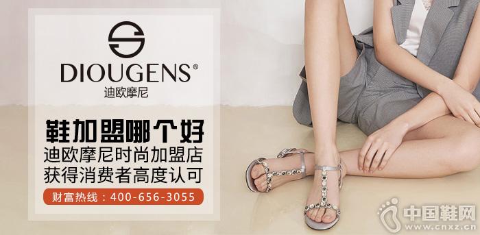 鞋加盟哪個好?迪歐摩尼時尚加盟店獲得消費者高度認可