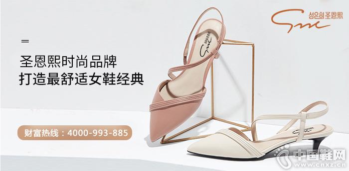 圣恩熙時尚品牌打造最舒適女鞋經典