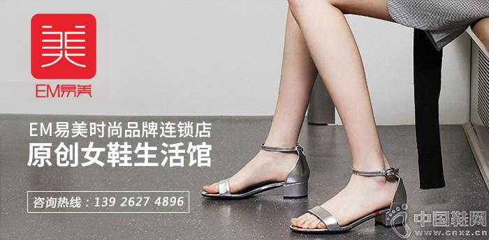 EM易美時尚品牌連鎖店——原創女鞋生活館