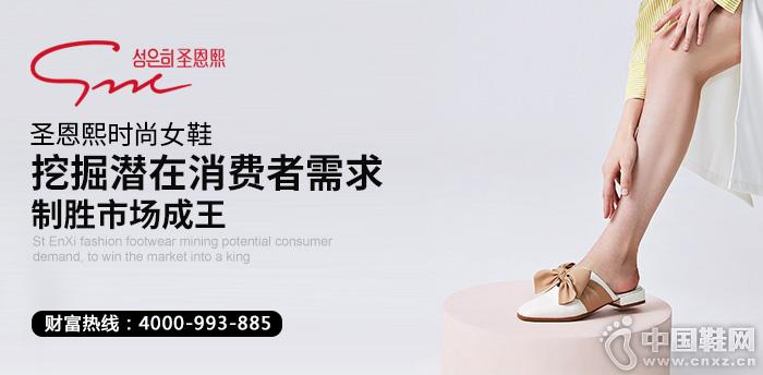 圣恩熙时尚女极速快3挖掘潜在消费者需求 制胜市场成王
