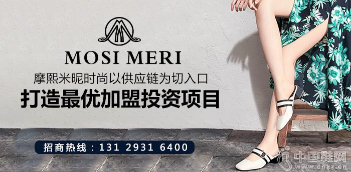 摩熙米昵时尚以供应链为切入口 打造最优加盟投资项目