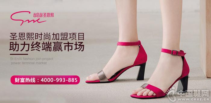 圣恩熙时尚加盟项目——助力终端赢市场